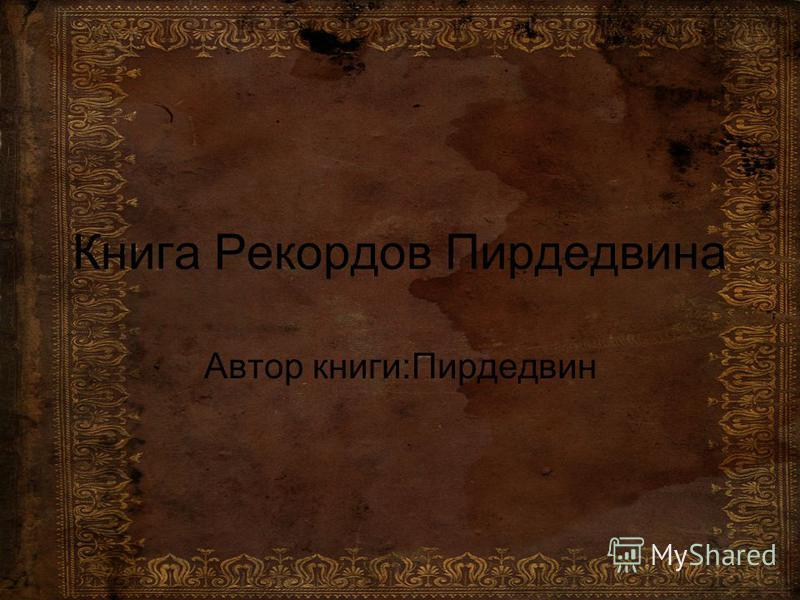 Книга Рекордов Пирдедвина Автор книги:Пирдедвин