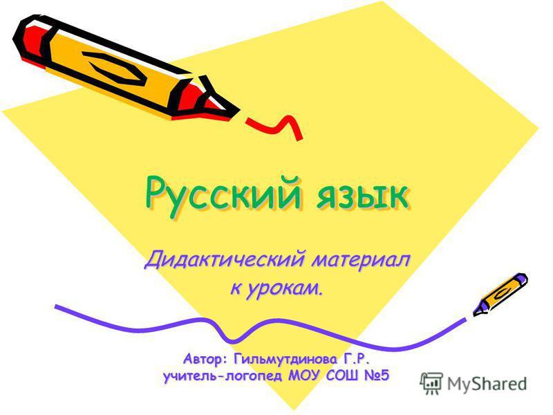 Русский язык Дидактический материал к урокам. Автор: Гильмутдинова Г.Р. учитель-логопед МОУ СОШ 5