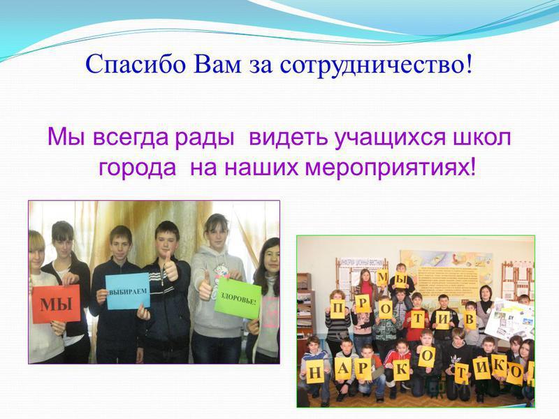 Спасибо Вам за сотрудничество! Мы всегда рады видеть учащихся школ города на наших мероприятиях!