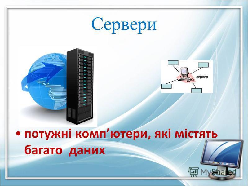 Сервери потужні компютери, які містять багато даних
