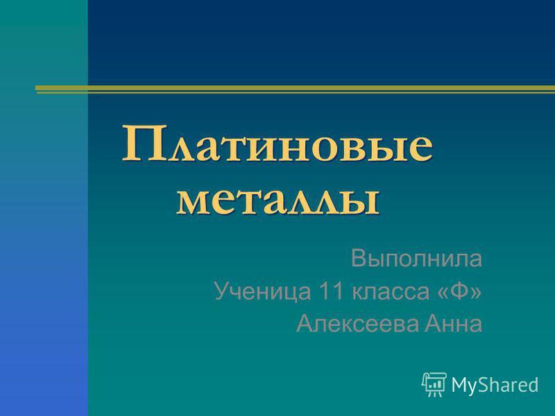 Платиновые металлы Выполнила Ученица 11 класса «Ф» Алексеева Анна