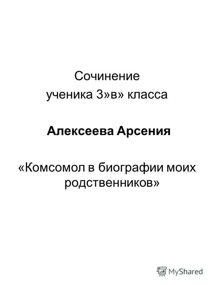 Сочинение ученика 3»в» класса Алексеева Арсения «Комсомол в биографии моих родственников»