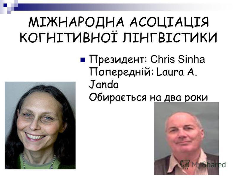 МІЖНАРОДНА АСОЦІАЦІЯ КОГНІТИВНОЇ ЛІНГВІСТИКИ Президент: Chris Sinha Попередній: Laura A. Janda Обирається на два роки