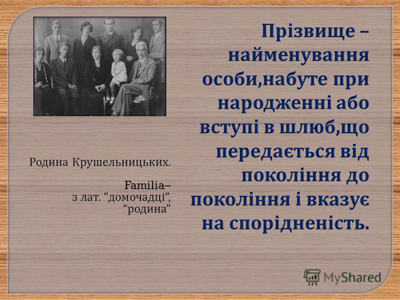 Родина Крушельницьких. Familia– з лат. домочадці, родина