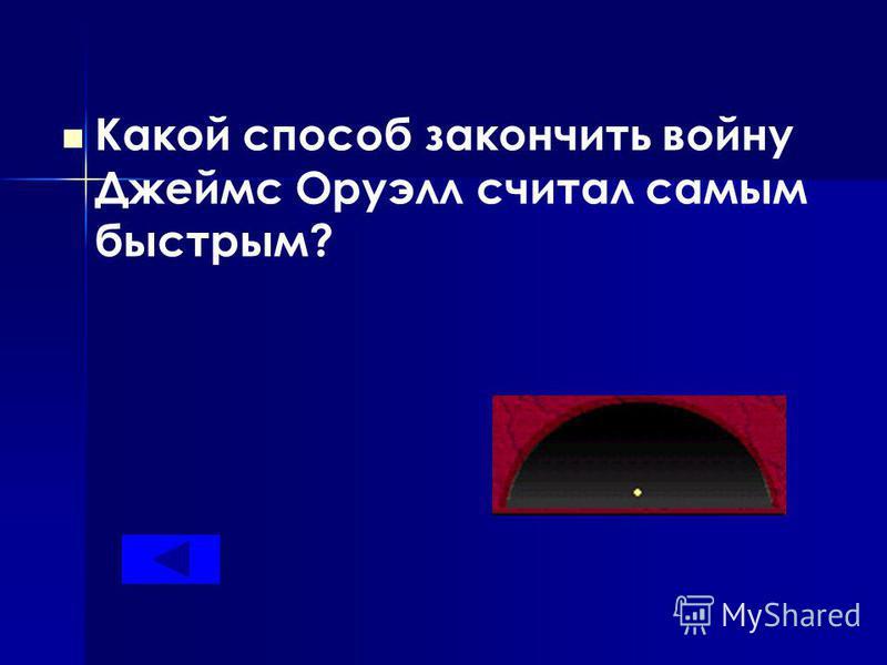 В партизанском отряде Сидора Ковпака время от времени бойцы прятали свою одежду в муравейниках. Зачем?
