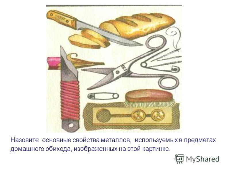 Назовите основные свойства металлов, используемых в предметах домашнего обихода, изображенных на этой картинке.