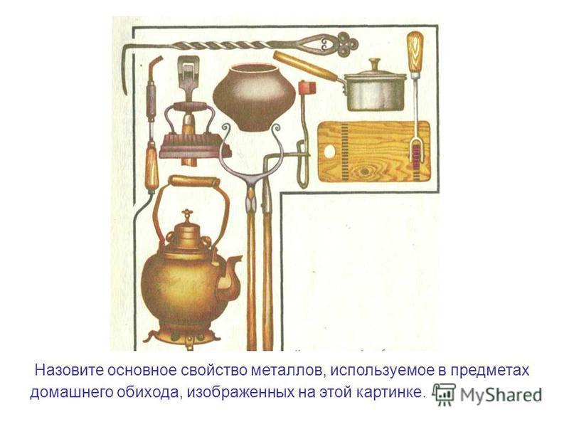 Назовите основное свойство металлов, используемое в предметах домашнего обихода, изображенных на этой картинке.
