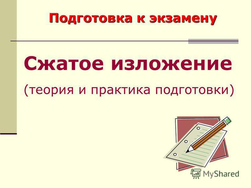 Подготовка к экзамену Сжатое изложение (теория и практика подготовки)
