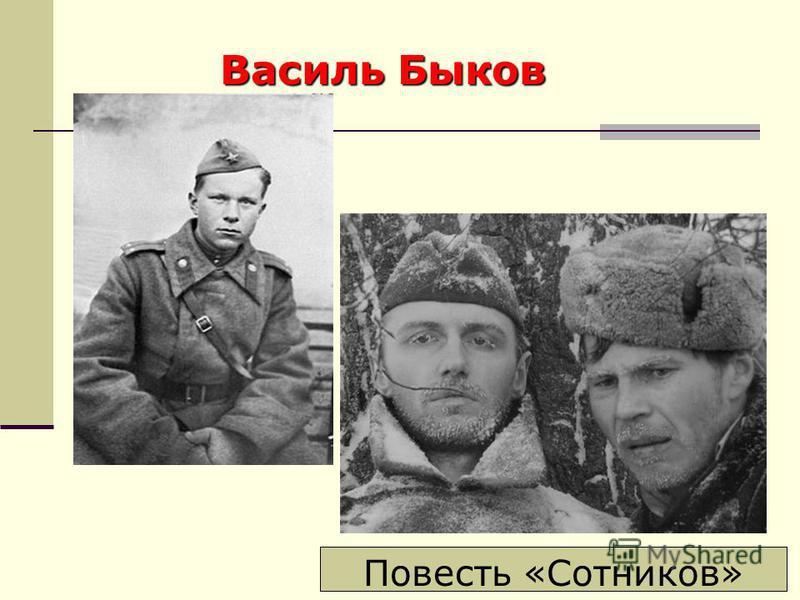 Василь Быков Повесть «Сотников»