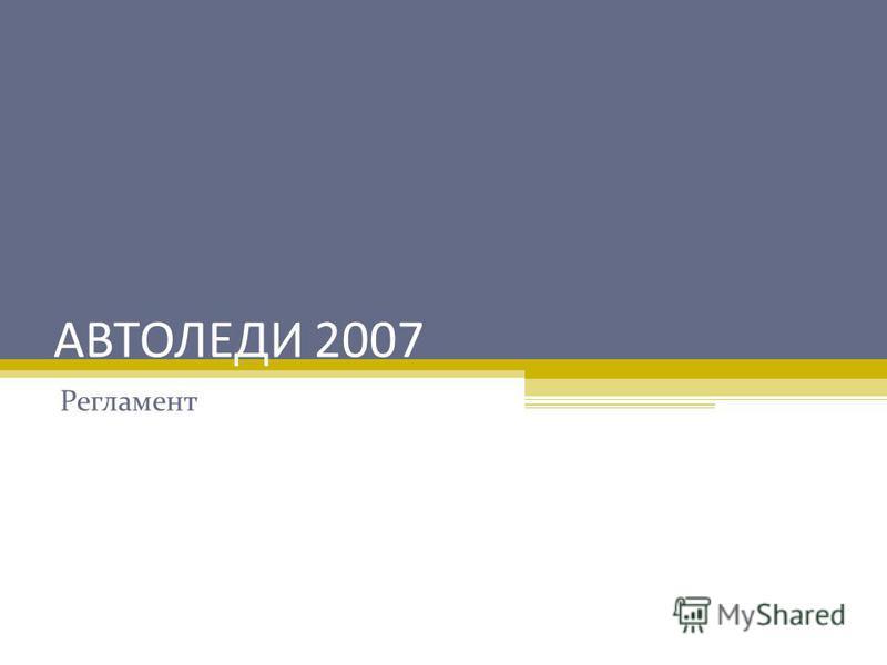 АВТОЛЕДИ 2007 Регламент