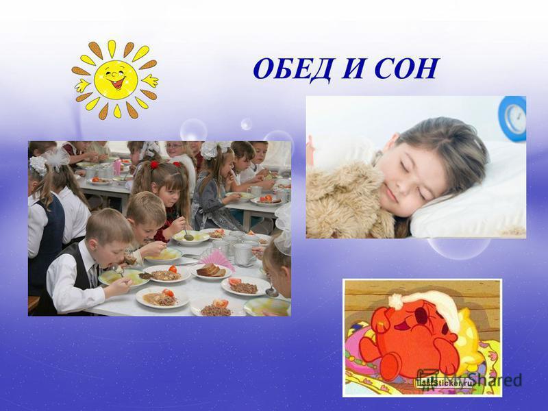 ОБЕД И СОН