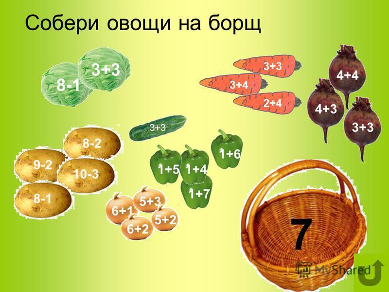 Собери овощи на борщ 3+4 8-1 6+1 3+3 1+7 3+3 2+43+3 4+34+4 5+36+2 5+2 1+41+61+5 3+3 9-28-210-38-1 7