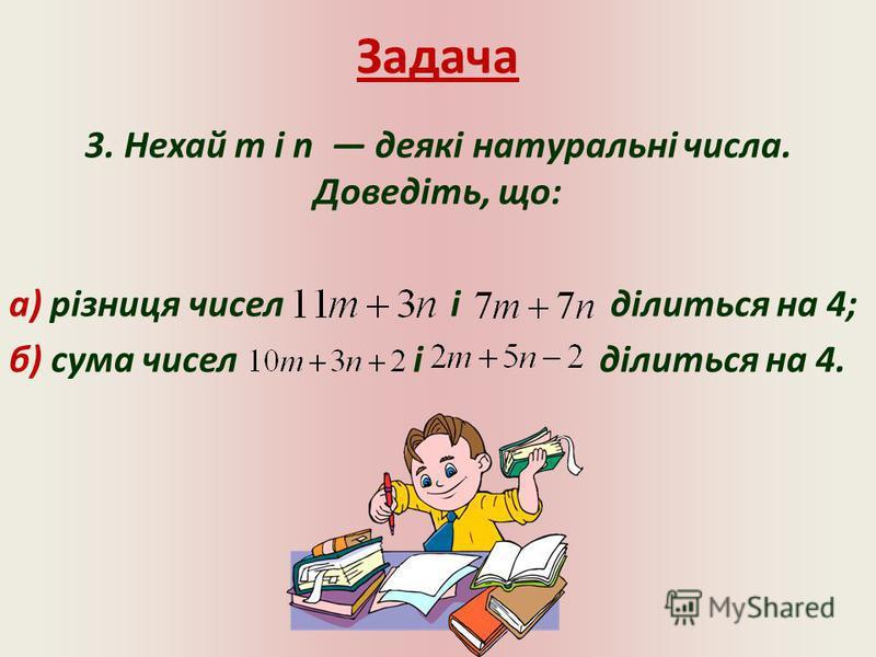 Задача 3. Нехай m і n деякі натуральні числа. Доведіть, що: а) різниця чисел і ділиться на 4; б) сума чисел і ділиться на 4.