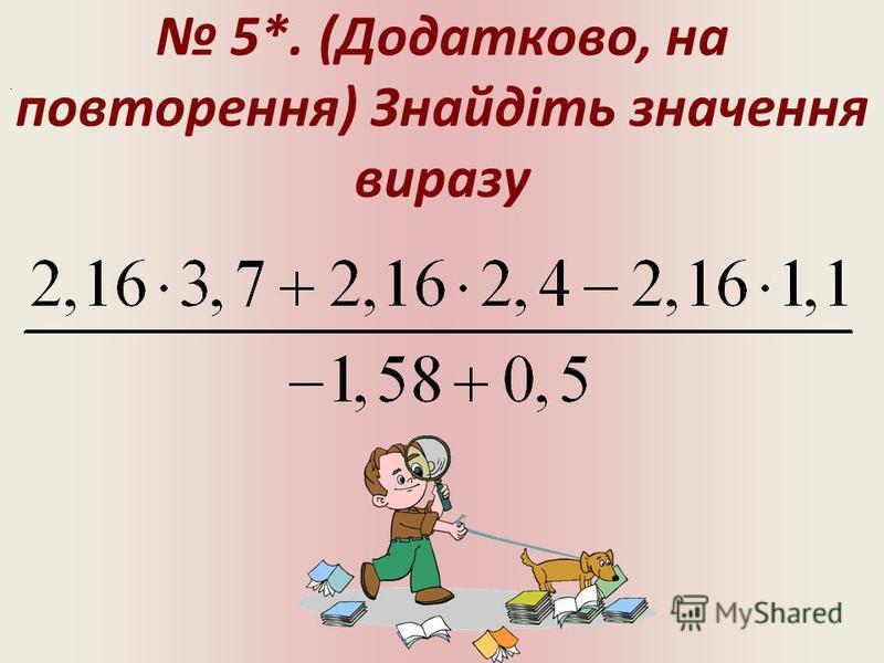 5*. (Додатково, на повторення) Знайдіть значення виразу.