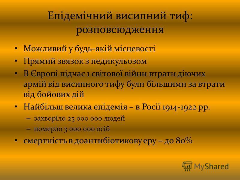 Епідемічний висипний тиф: розповсюдження Можливий у будь-якій місцевості Прямий звязок з педикульозом В Європі підчас 1 світової війни втрати діючих армій від висипного тифу були більшими за втрати від бойових дій Найбільш велика епідемія – в Росії 1