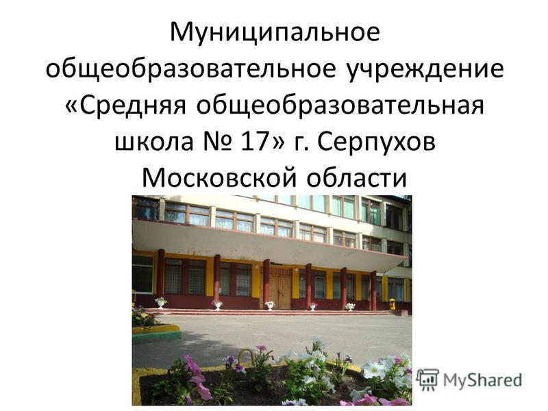 Муниципальное общеобразовательное учреждение «Средняя общеобразовательная школа 17» г. Серпухов Московской области