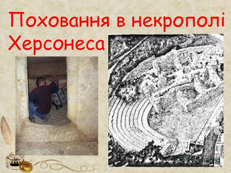 Поховання в некрополі Херсонеса
