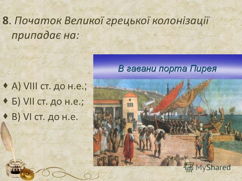 8. Початок Великої грецької колонізації припадає на: А) VIII ст. до н.е. ; Б) VII ст. до н.е.; В) VI ст. до н.е.