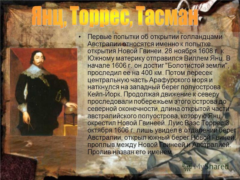 Первые попытки об открытии голландцами Австралии относятся именно к попытке открытия Новой Гвинеи. 28 ноября 1608 г. к Южному материку отправился Виллем Янц. В начале 1606 г. он достиг
