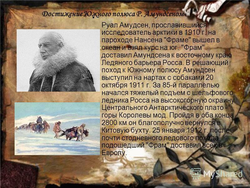 Достижение Южного полюса Р. Амундсеном Руал Амудсен, прославившийся исследователь арктики в 1910 г. на пароходе Нансена