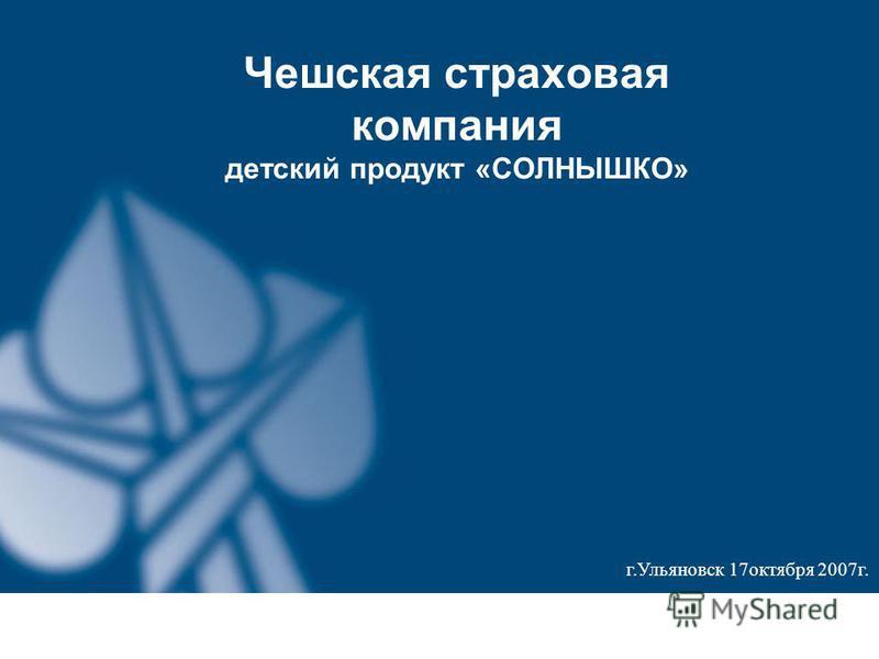 Чешская страховая компания детский продукт «СОЛНЫШКО» г.Ульяновск 17 октября 2007 г.