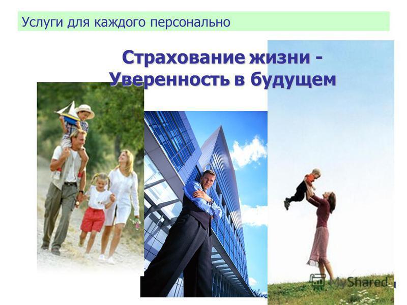 15 Страхование жизни - Уверенность в будущем Услуги для каждого персонально