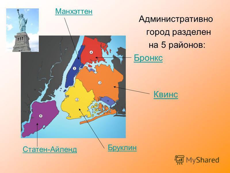 Административно город разделен на 5 районов: Бронкс Манхэттен Бруклин Квинс Статен-Айленд