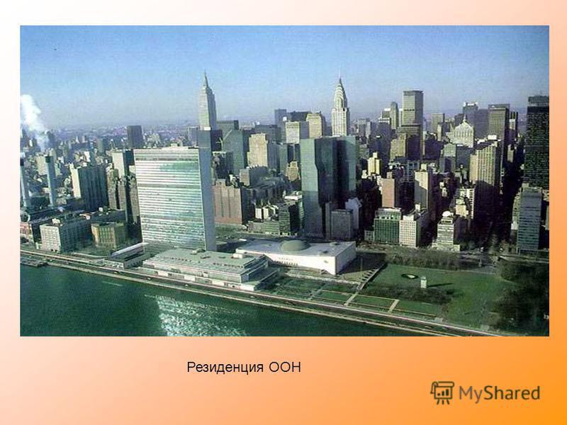 Резиденция ООН