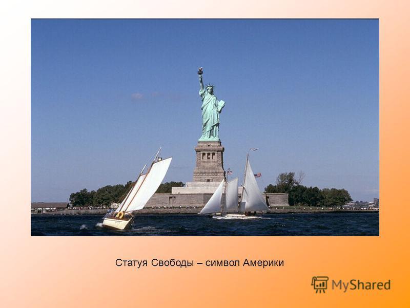 Статуя Свободы – символ Америки