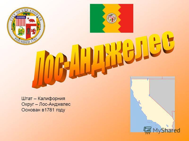 Штат – Калифорния Округ – Лос-Анджелес Основан в 1781 году