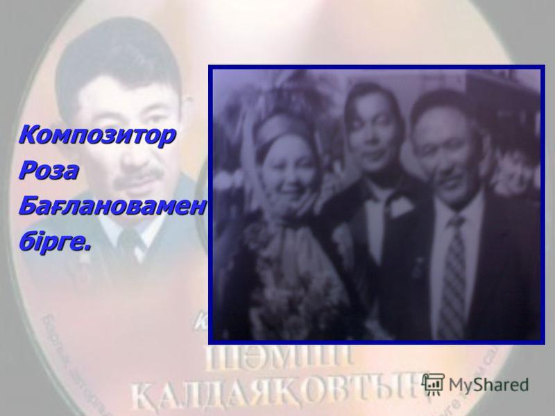 КомпозиторРозаБағлановаменбірге.