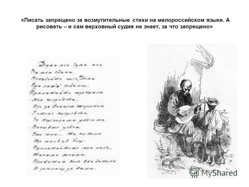 «Писать запрещено за возмутительные стихи на малороссийском языке. А рисовать – и сам верховный судия не знает, за что запрещено»