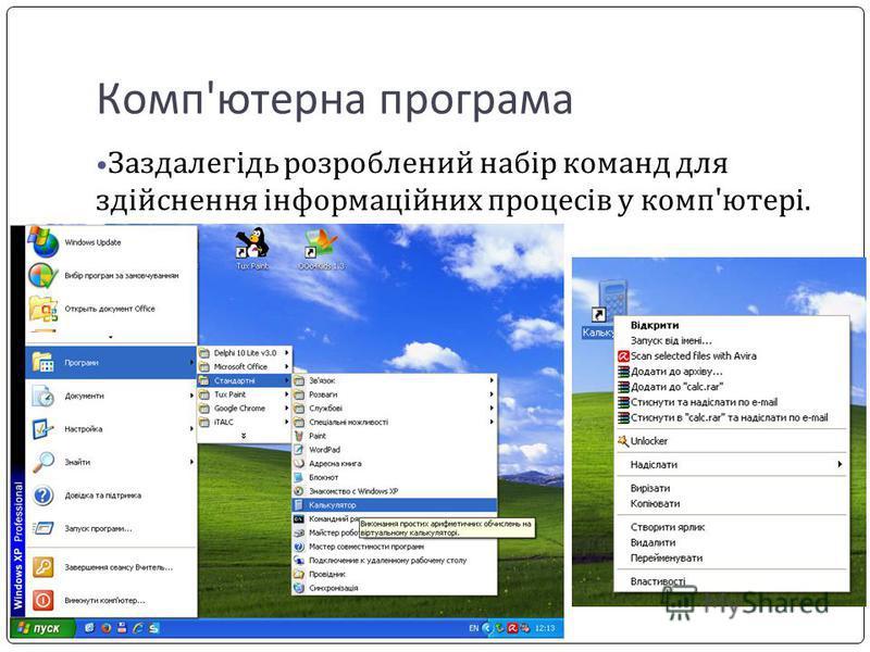 Комп'ютерна програма Заздалегідь розроблений набір команд для здійснення інформаційних процесів у комп'ютері.
