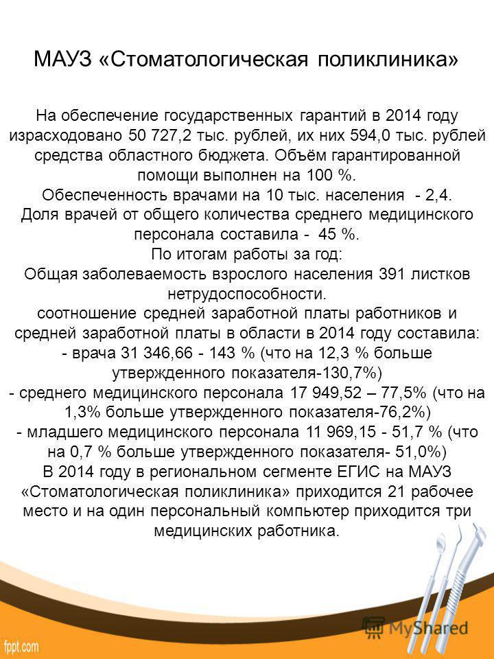 На обеспечение государственных гарантий в 2014 году израсходовано 50 727,2 тыс. рублей, их них 594,0 тыс. рублей средства областного бюджета. Объём гарантированной помощи выполнен на 100 %. Обеспеченность врачами на 10 тыс. населения - 2,4. Доля врач
