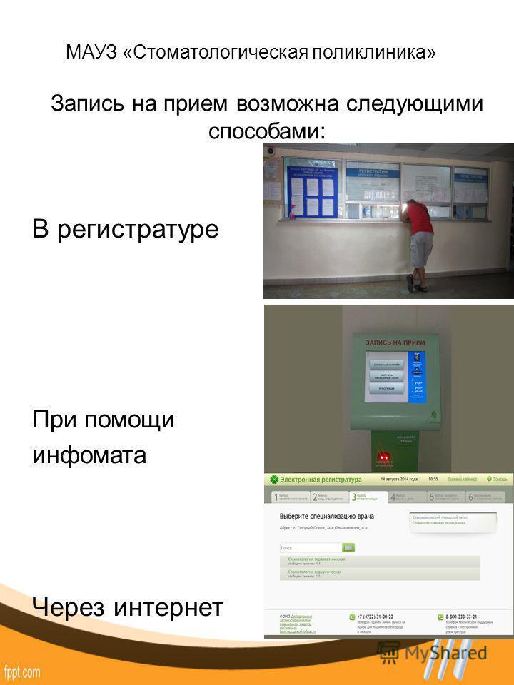 Расписание педиатров в детской поликлинике 9 челябинск