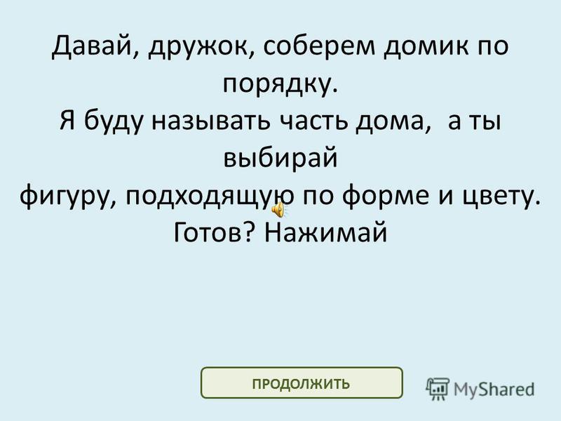 В ГЛАВНОЕ МЕНЮ МОЛОДЕЦ!