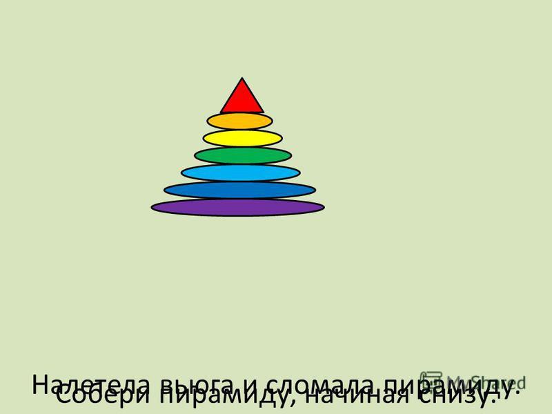 Запомни, как расположены детали пирамиды. Когда запомнишь нажимай ПРОДОЛЖИТЬ