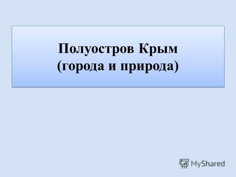 Полуостров Крым (города и природа)