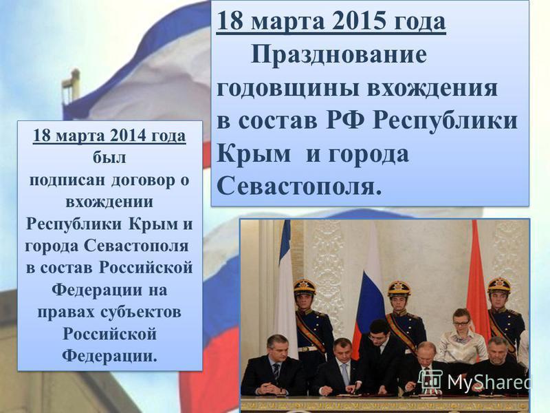 18 марта 2015 года Празднование годовщины вхождения в состав РФ Республики Крым и города Севастополя. 18 марта 2015 года Празднование годовщины вхождения в состав РФ Республики Крым и города Севастополя. 18 марта 2014 года был подписан договор о вхож