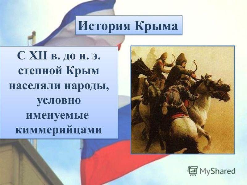 С XII в. до н. э. степной Крым населяли народы, условно именуемые киммерийцами С XII в. до н. э. степной Крым населяли народы, условно именуемые киммерийцами История Крыма
