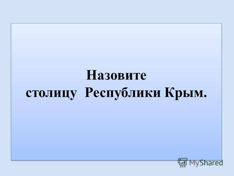 Назовите столицу Республики Крым.