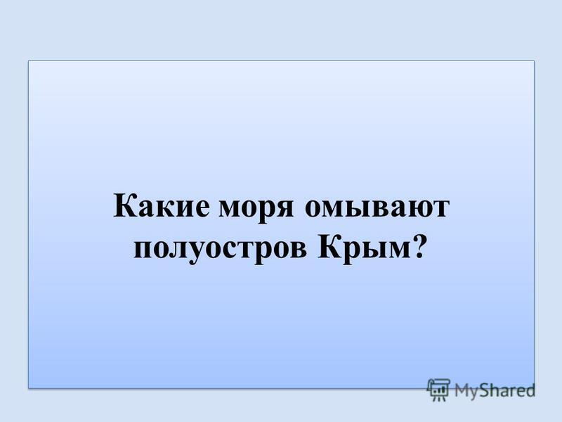 Какие моря омывают полуостров Крым?