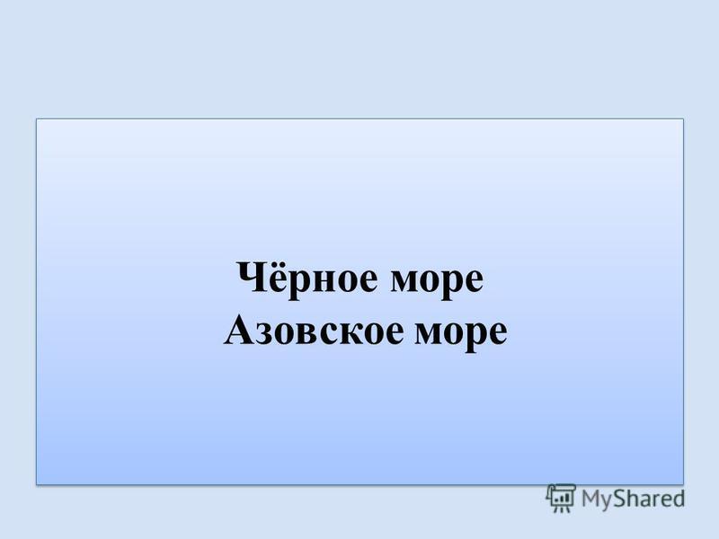 Чёрное море Азовское море