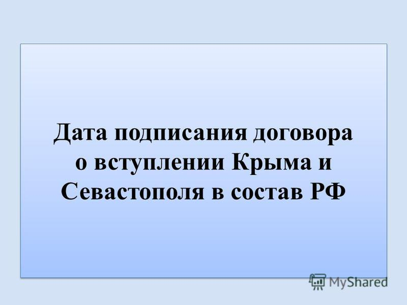 Дата подписания договора о вступлении Крыма и Севастополя в состав РФ