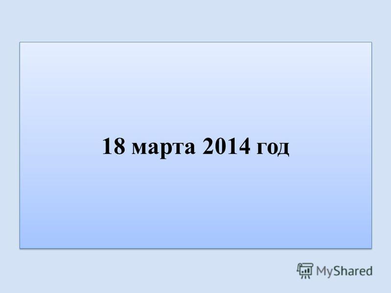 18 марта 2014 год