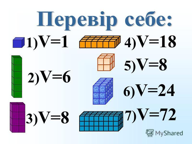 1) V=1 2) V=6 3) V=8 4) V=18 7) V=72 5) V=8 6) V=24