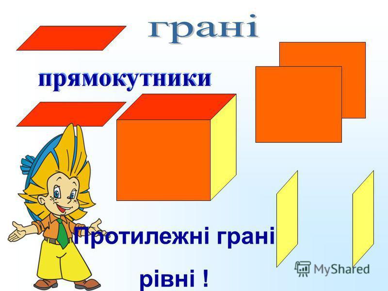 прямокутники Протилежні грані рівні !