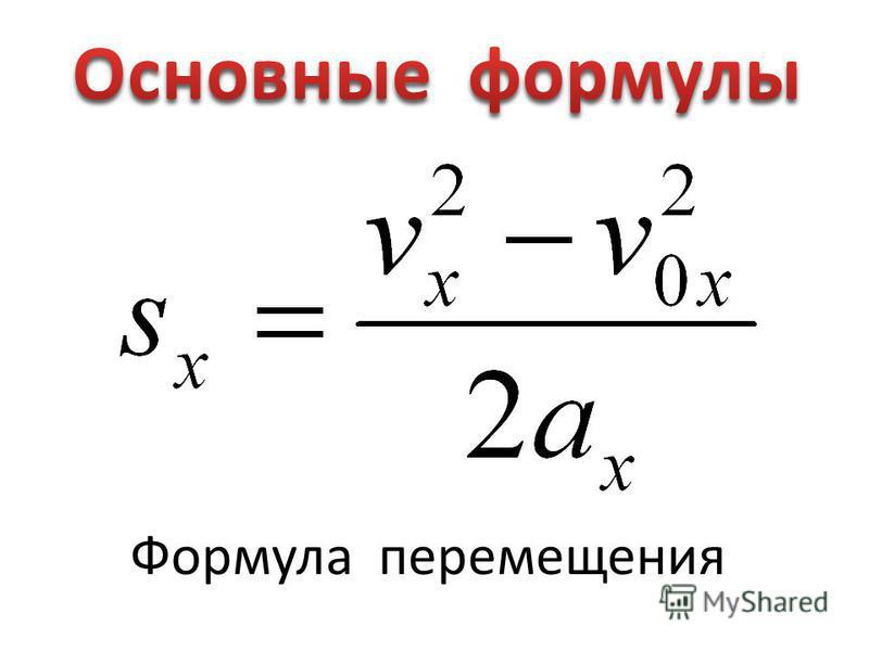 Формула перемещения