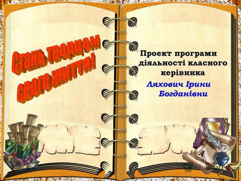 Проект програми діяльності класного керівника Ляхович Ірини Богданівни