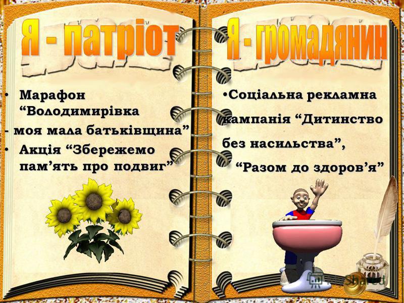 Марафон Володимирівка - моя мала батьківщина Акція Збережемо память про подвиг Соціальна рекламна кампанія Дитинство без насильства, Разом до здоровя